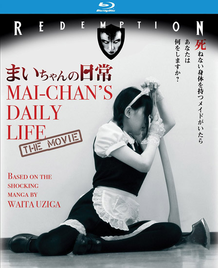 mai-chans-daily-life-the-movie-bloody-carnal-residence-blu-ray